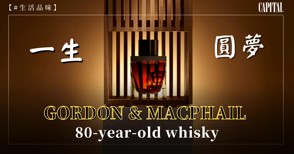 一生.圓夢 Gordon & MacPhail 80-year-old whisky