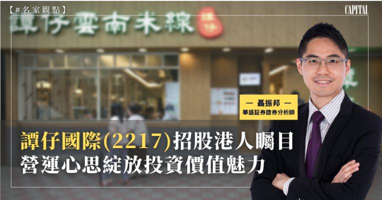 譚仔國際(2217)招股港人矚目  營運心思綻放投資價值魅力