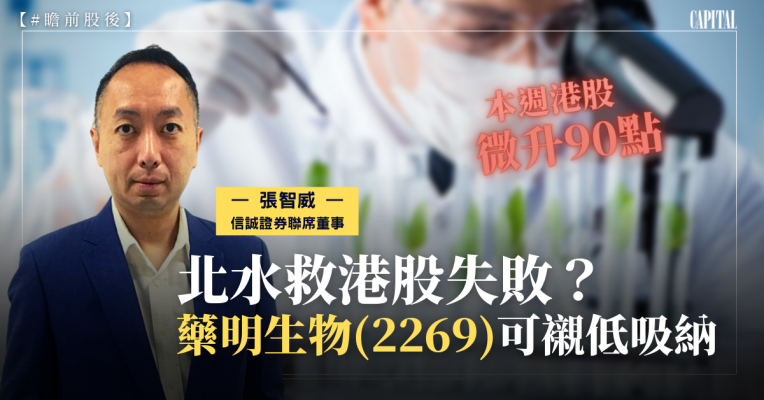 【#瞻前股後】張智威:北水救港股失敗?|藥明生物(2269)可襯低吸納