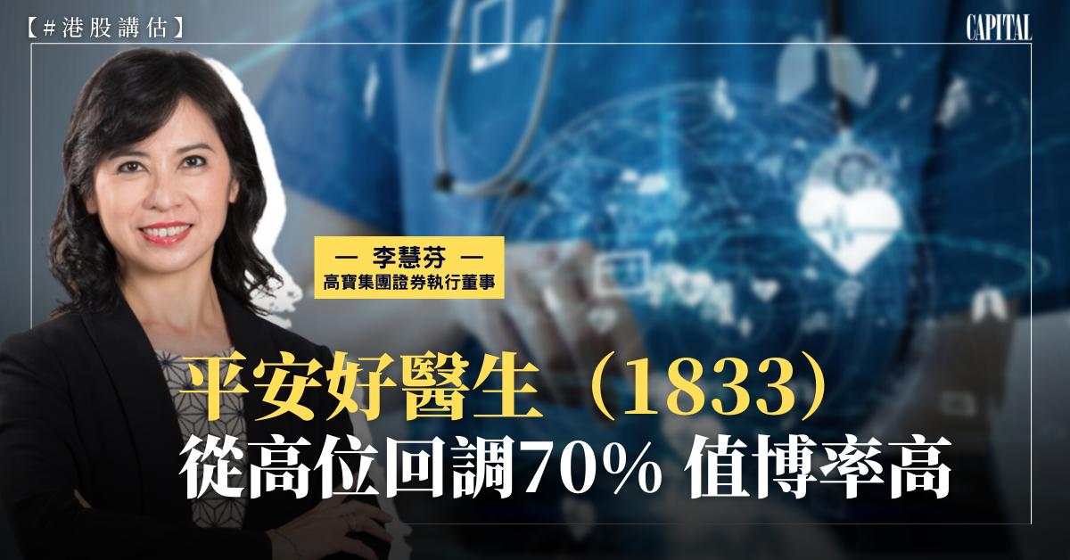 【港股講估】李慧芬:平安好醫生(1833)|從高位回調70% 值博率高