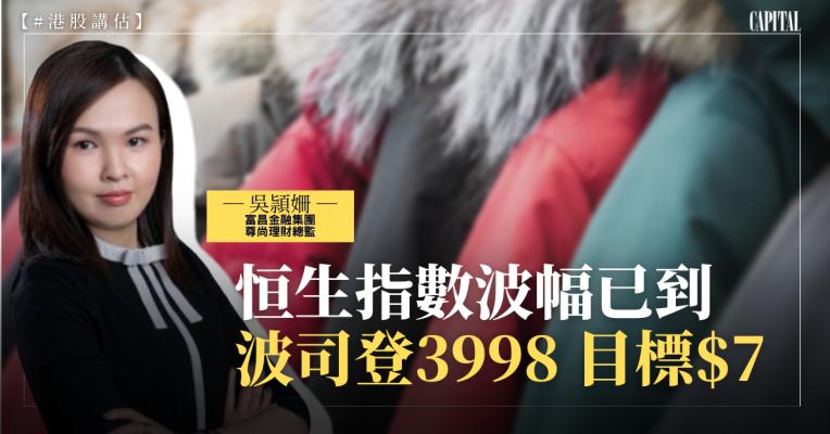【港股講估】吳頴姍:恒生指數波幅已到|波司登3998 目標$7