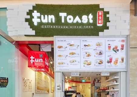 Fun Toast GSH Plaza