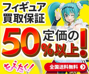 フィギュア買取【もえたく!】