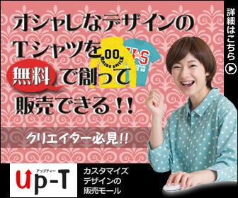 【Up-T アップティー】無料会員登録