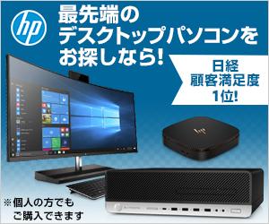 HP公式オンラインストア(HP Directplus)