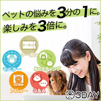【ペットサービス3DAY】無料登録