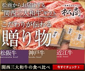 ブランド牛・豚専門店【松商】