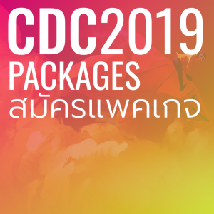 CDC2019 Packages
