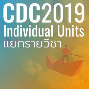 CDC2019 ลงวิชาเพิ่มเติม