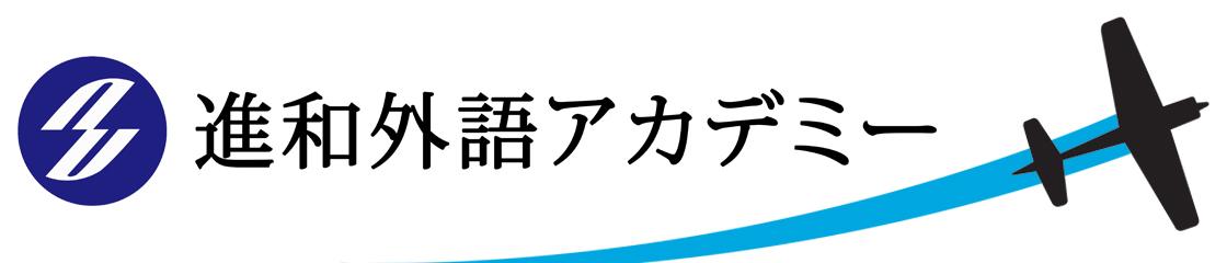 Shinwa Foreign Language Academy banner