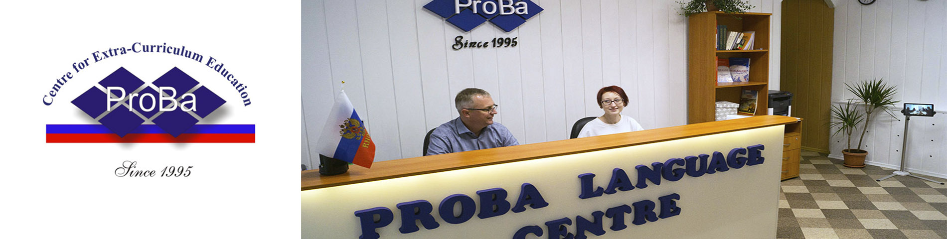 ProBa Language Centre banner