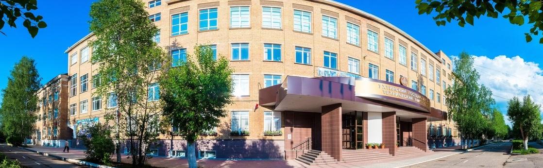 Ukhta State Technical University banner