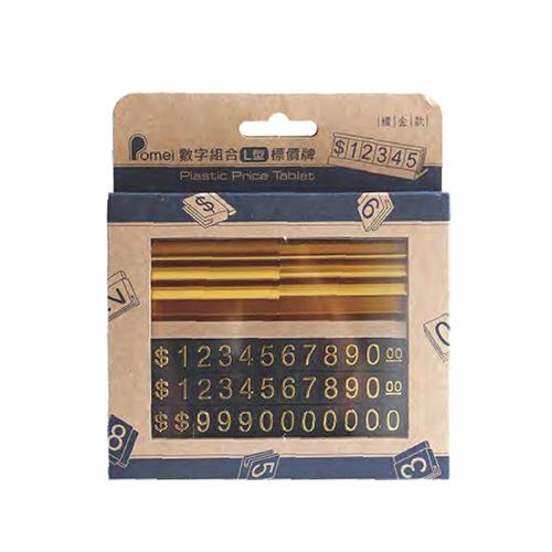 數字組合L型標價牌1_500x500-01.jpg