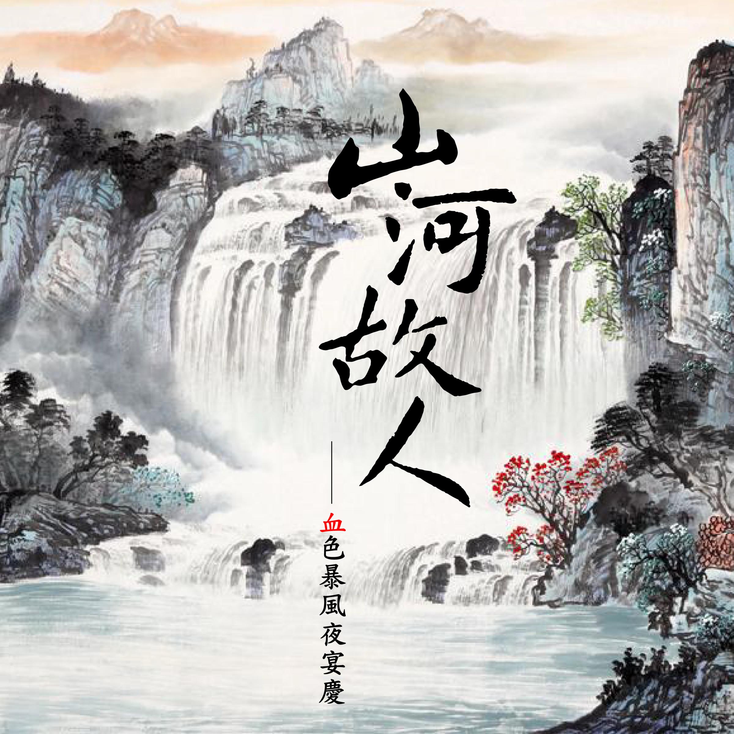 山河故人Cover-01.png
