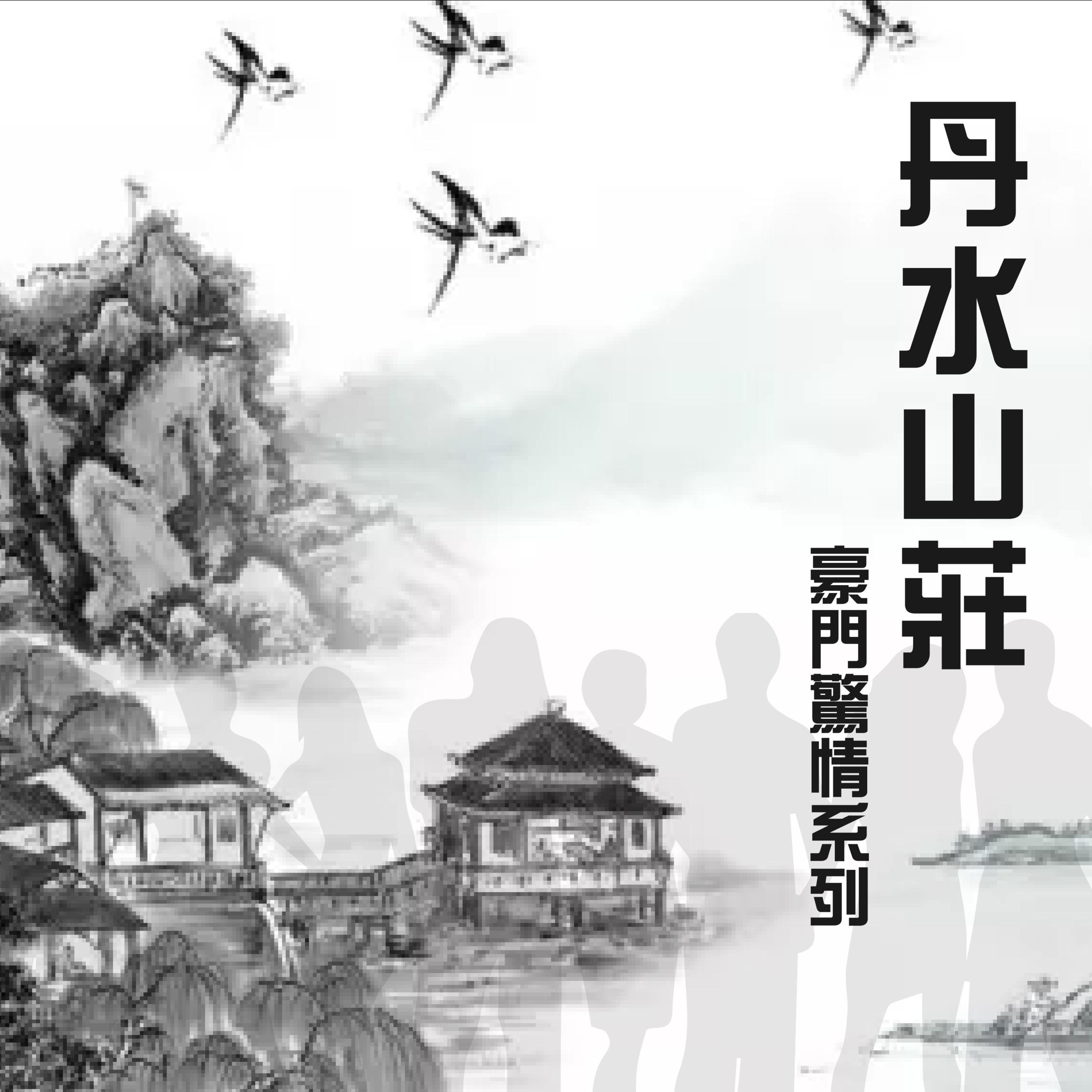 丹水山莊-01.png