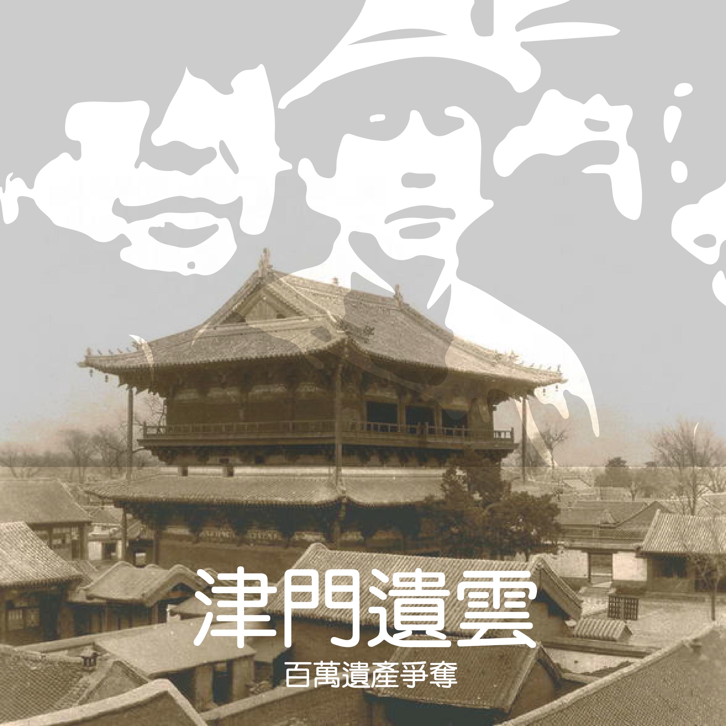 津門遺雲-01-01.png