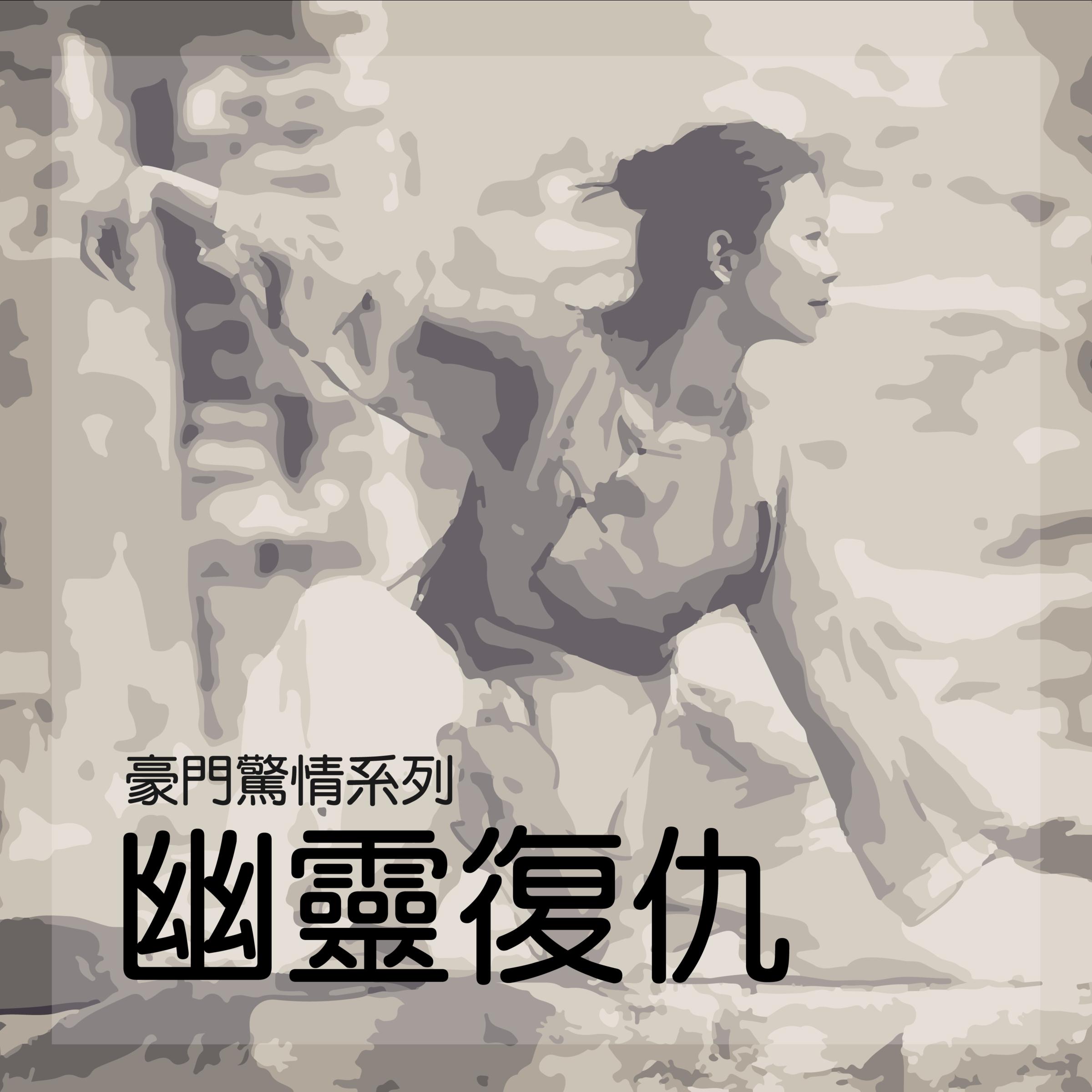 幽靈復仇-01.png