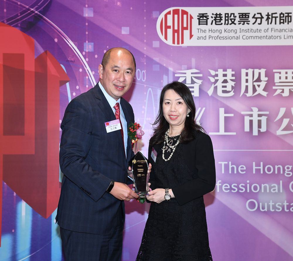 """We are pleased to be accredited the """"Outstanding Listed Companies Award 2019"""" by The Hong Kong Institute of Financial Analysts and Professional Commentators Limited (IFAPC)."""