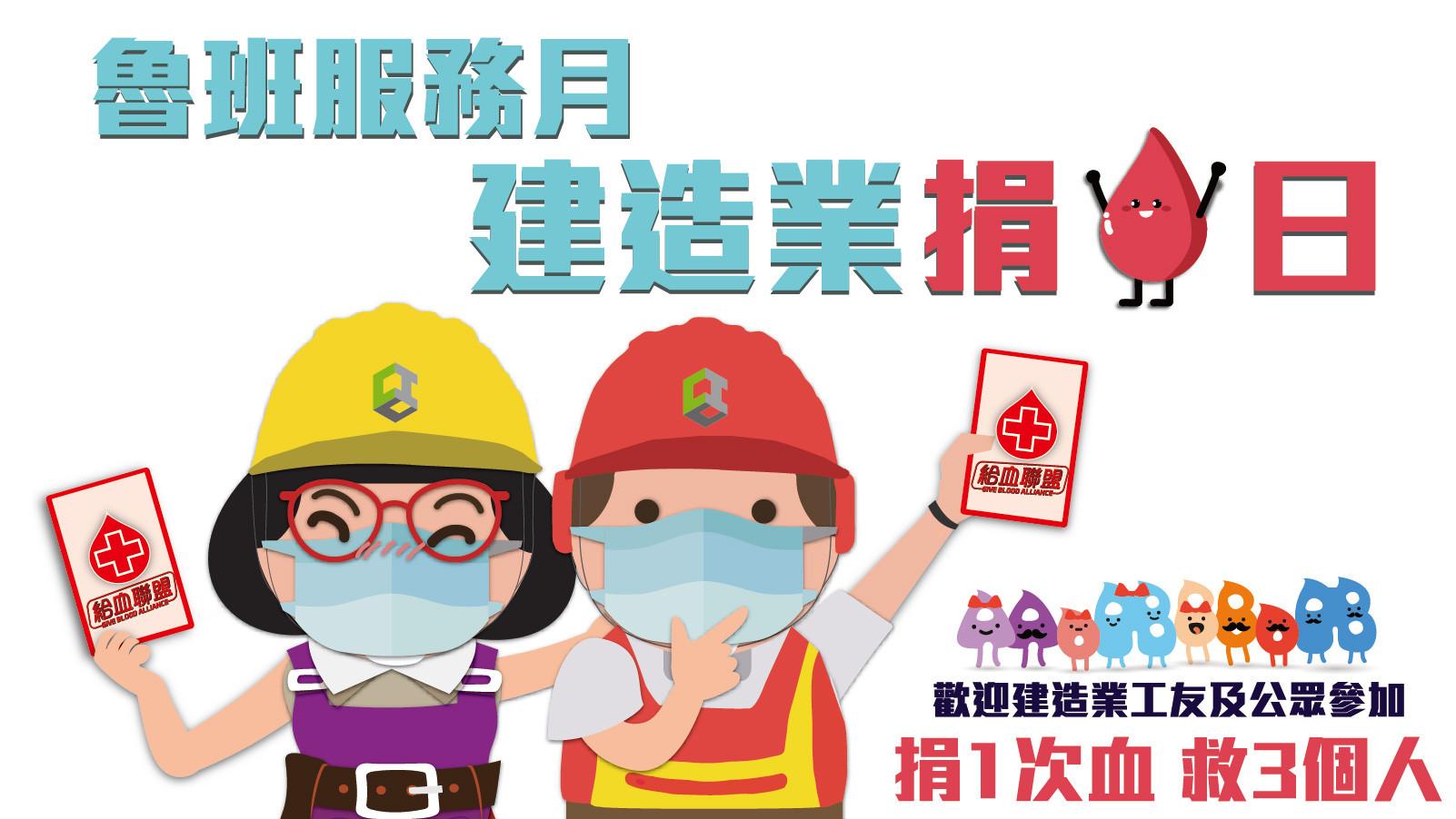 [義工] 魯班服務月2020 - 建造業捐血日