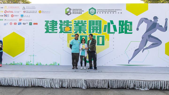 建造業開心跑暨嘉年華2020 - 頒獎典禮-079