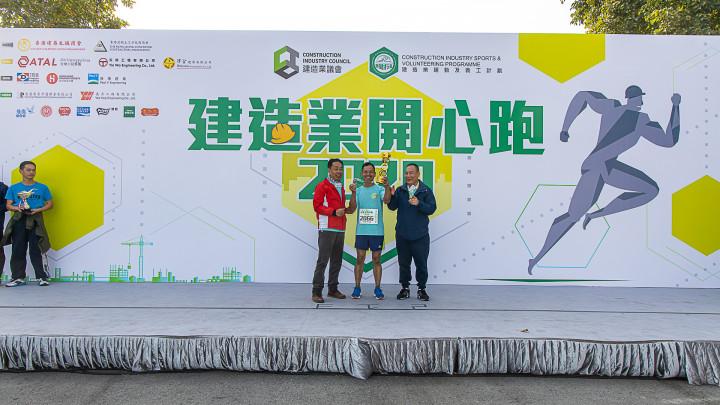 建造業開心跑暨嘉年華2020 - 頒獎典禮-101