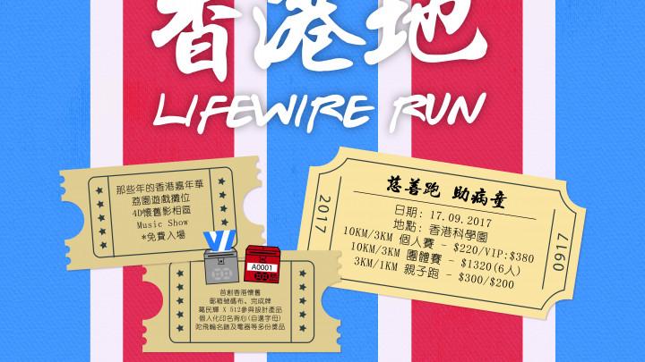 Lifewire Run「愛跑‧香港地」