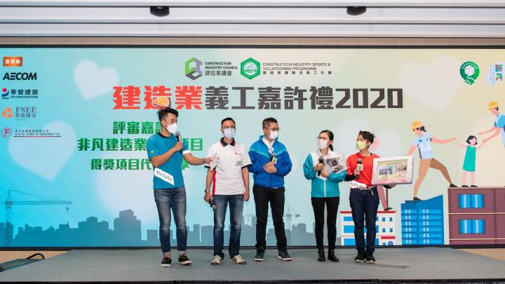 建造業義工嘉許禮2020-100