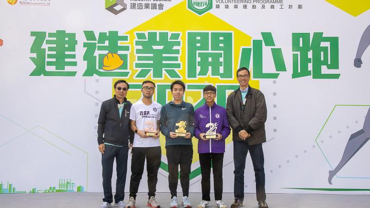 建造業開心跑暨嘉年華2020 - 頒獎典禮-056