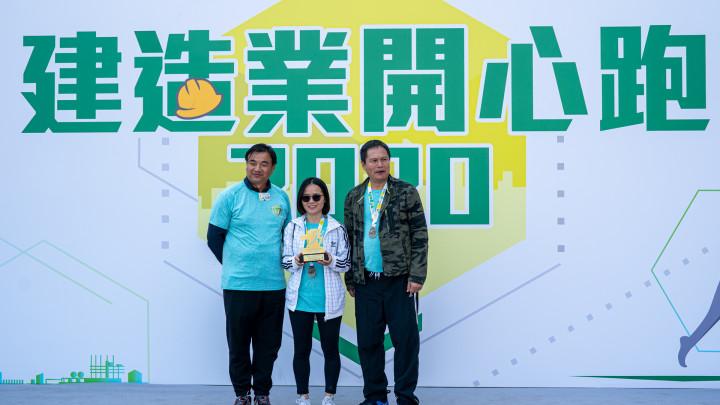 建造業開心跑暨嘉年華2020 - 頒獎典禮-022