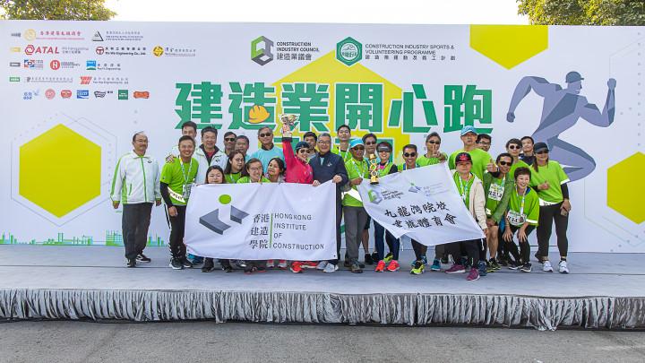 建造業開心跑暨嘉年華2020 - 頒獎典禮-114