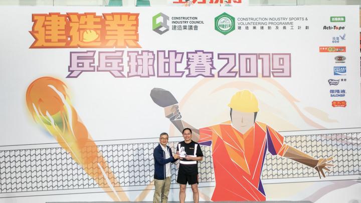 建造業乒乓球比賽暨嘉年華2019-頒獎典禮-042