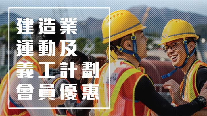 建造業運動及義工計劃(CISVP)會員優惠