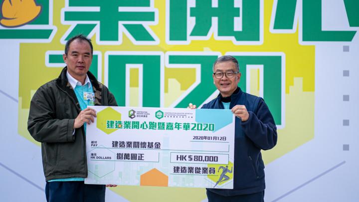 建造業開心跑暨嘉年華2020 - 頒獎典禮-007