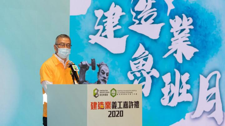 建造業義工嘉許禮2020-039