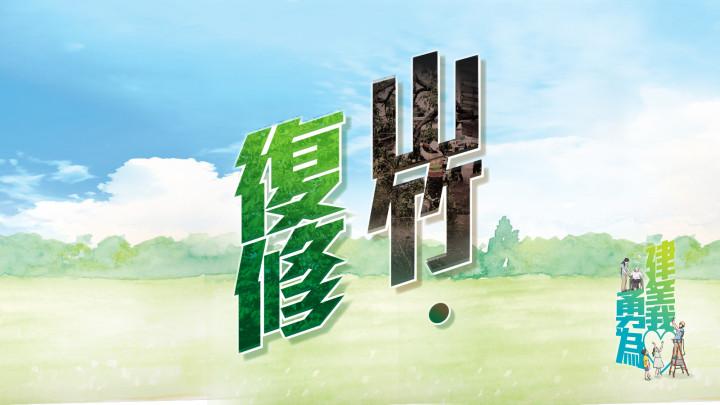 [義工] 建造業義工服務專輯 - 山竹 ‧ 復修