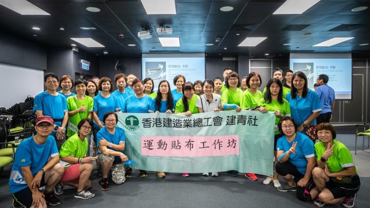 CISVP團體會員運動工作坊 - 運動貼布工作坊-195