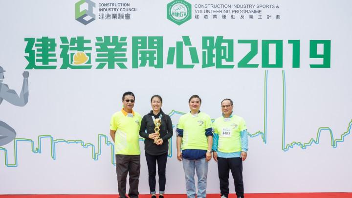 建造業開心跑暨嘉年華2019 - 頒獎典禮-032
