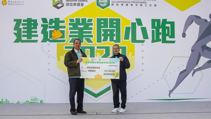 建造業開心跑暨嘉年華2020 - 頒獎典禮-043