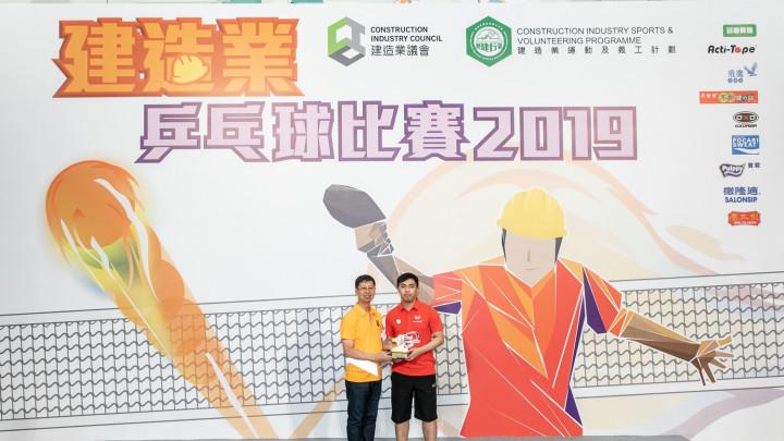 建造業乒乓球比賽暨嘉年華2019-頒獎典禮-052