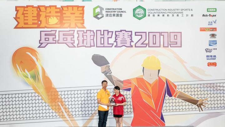 建造業乒乓球比賽暨嘉年華2019-頒獎典禮-046