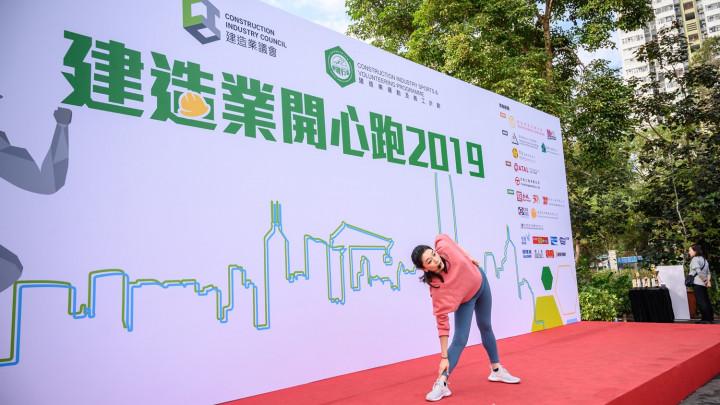 建造業開心跑暨嘉年華2019 - 精彩表演-005