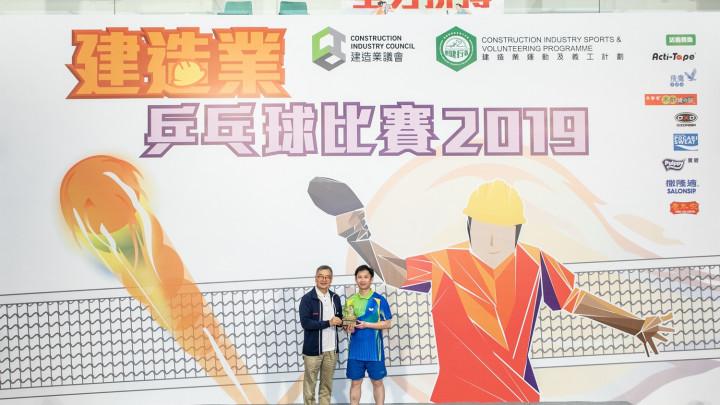 建造業乒乓球比賽暨嘉年華2019-頒獎典禮-045
