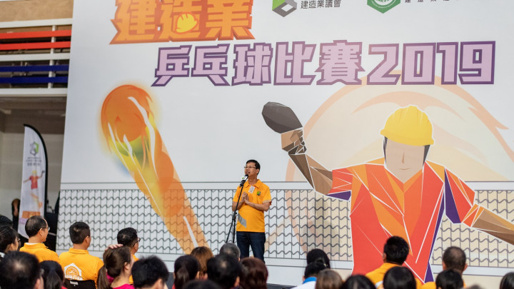 建造業乒乓球比賽暨嘉年華2019-頒獎典禮-010