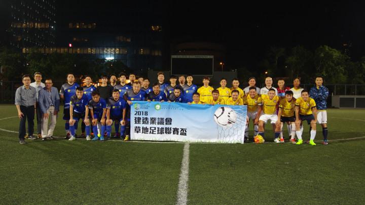 2018建造業議會草地足球聯賽盃-104