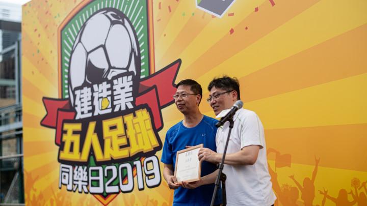 建造業五人足球同樂日2019—頒獎典禮-008