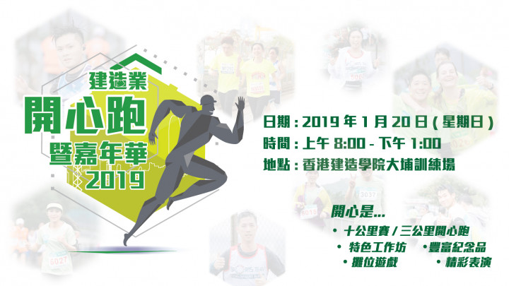 建造業開心跑暨嘉年華2019