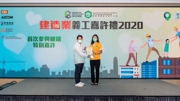 建造業義工嘉許禮2020-045