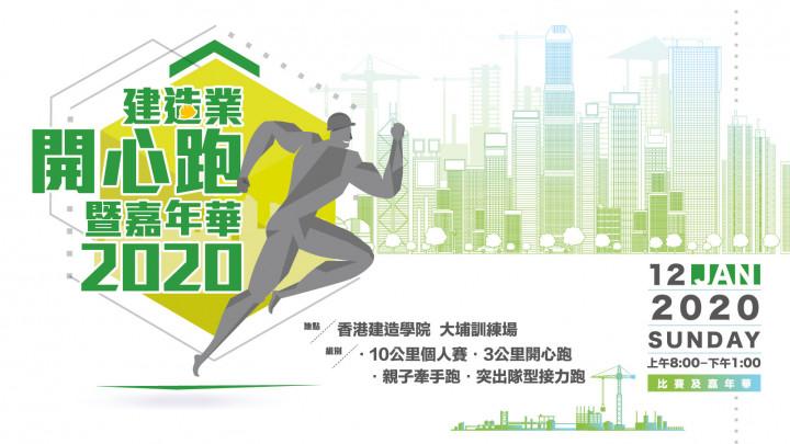 [運動] 建造業開心跑暨嘉年華2020