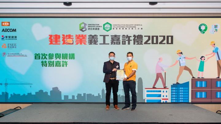 建造業義工嘉許禮2020-055