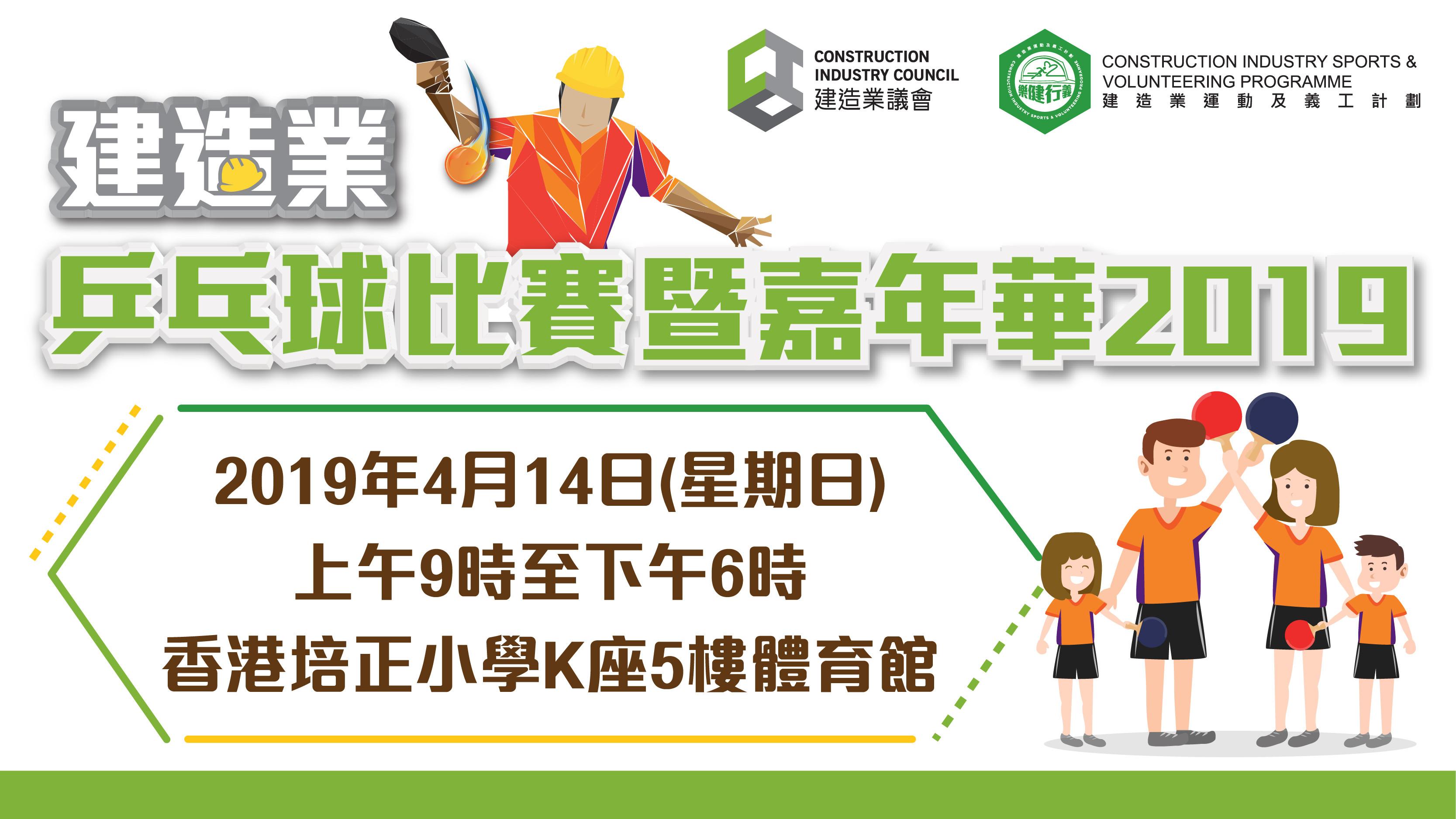 [運動] 建造業乒乓球比賽暨嘉年華2019